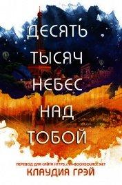 Десять тысяч небес над тобой (ЛП) - Грэй Клаудия