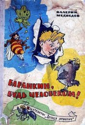 Баранкин, будь человеком (с иллюстрациями) - Медведев Валерий Владимирович