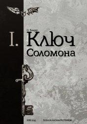 """Ключ Соломона (книга первая) (СИ) - """"О. Бендер"""""""