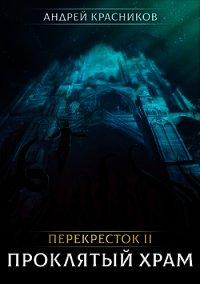 Перекресток II. Проклятый храм (СИ) - Красников Андрей Андреевич