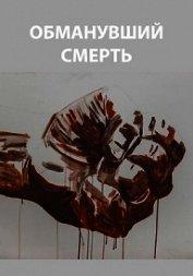 Обманувший смерть (СИ) - Романович Роман