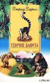 Гончие Бафута - Даррелл Джеральд