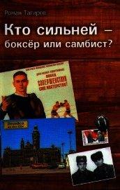Кто сильней - боксёр или самбист? - Тагиров Роман