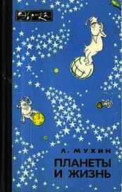 Планеты и жизнь - Мухин Лев Михайлович