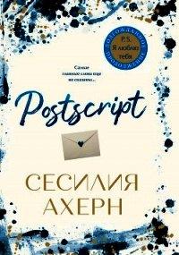 Postscript - Ахерн Сесилия