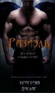 Разиэль (ЛП) - Дуглас Кристина