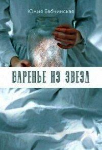 Варенье из звёзд (СИ) - Бабчинская Юлия