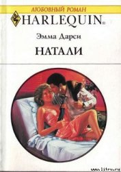 Натали - Дарси Эмма