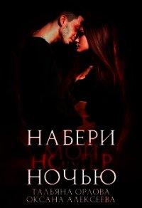 Набери мой номер ночью (СИ) - Орлова Тальяна