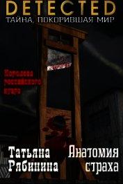 Анатомия страха (СИ) - Рябинина Татьяна