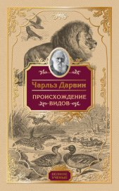 Происхождение видов - Дарвин Чарльз