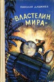 «Властелин мира» - Дашкиев Николай Александрович