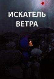 Искатель ветра (СИ) - Пастырь Роман