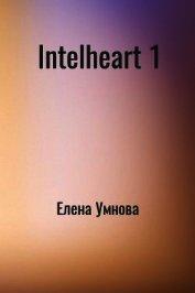 IntelHeart (СИ) - Умнова Елена