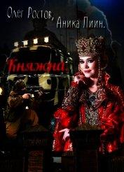 Княжна (СИ) - Лиин Аника