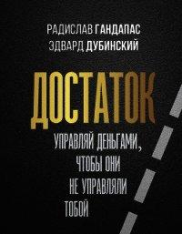 Достаток: управляй деньгами, чтобы они не управляли тобой - Гандапас Радислав Иванович