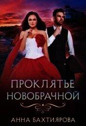 Проклятье новобрачной (СИ) - Бахтиярова Анна