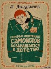 Генерал-лейтенант Самойлов возвращается в детство