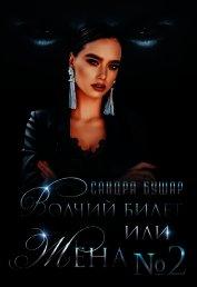 Волчий билет, или Жена №2 (СИ) - Бушар Сандра