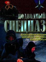 Подводный спецназ - история, операции, снаряжение, вооружение, подготовка боевых пловцов