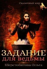 Задание для ведьмы (СИ) - Шерстобитова Ольга Сергеевна