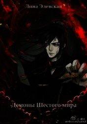 Демоны шестого мира (СИ) - Элевская Лина