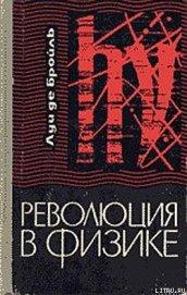 Книга Революция в физике - Автор де Бройль Луи
