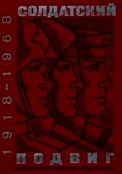 Солдатский подвиг. 1918-1968<br />(Рассказы о Советской армии) - Никитин Николай Николаевич