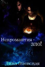 Некромантия - зло! (СИ) - Элевская Лина