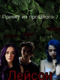 Привет из прошлого 2 (СИ) - Пирс-Петрова Катерина