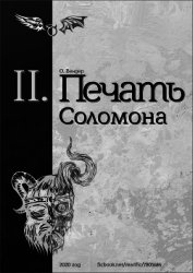 """Печать Соломона (книга вторая) (СИ) - """"О. Бендер"""""""