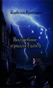 Волшебное зеркало Тимеи (СИ) - Кроткова Изабелла