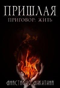 Приговор: Жить (СИ) - Никитина Анастасия
