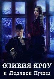 Оливия Кроу и Ледяной Принц (СИ) - Сорокина Дарья