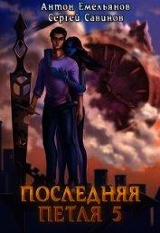 Наследие Аури (СИ) - Емельянов Антон Дмитриевич