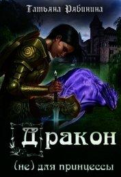 Дракон (не) для принцессы (СИ) - Рябинина Татьяна