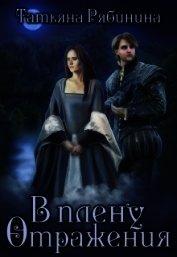 В плену отражения (СИ) - Рябинина Татьяна