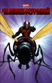 Человек-муравей - Уайатт Крис