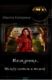 Между светом и тьмой (СИ) - Иволга Катерина Александровна