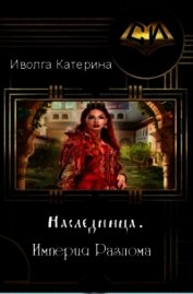 Империя Разлома (СИ) - Иволга Катерина Александровна