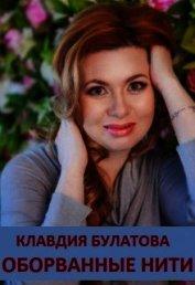 Оборванные Нити (СИ) - Булатова Клавдия