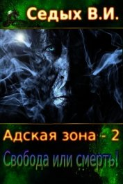 Свобода или смерть! (СИ) - Седых В. И.