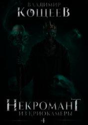 Н из К 4 (СИ) - Кощеев Владимир