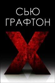 Икс (ЛП) - Графтон Сью