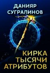 Кирка тысячи атрибутов (СИ) - Сугралинов Данияр