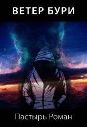 Ветер бури (СИ) - Пастырь Роман