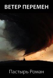Ветер перемен (СИ) - Пастырь Роман