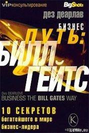 Бизнес путь: Билл Гейтс.10 секретов самого богатого в мире бизнес-лидера - Деарлав Дез