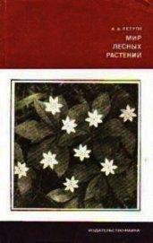 Мир лесных растений - Петров Владимир Владимирович