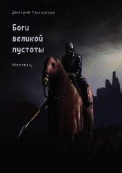 Мертвец (СИ) - Расторгуев Дмитрий